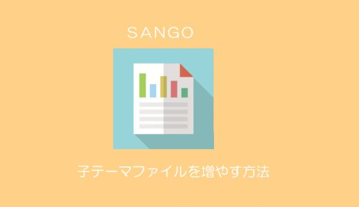 FTPソフトを使ってSANGOの子テーマファイルを追加しよう