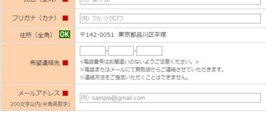 カーセンサーネット査定申し込み