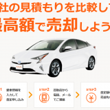 車を売るならカーセンサーネット!下取りより高く売れる人気の一括査定