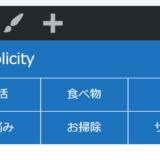 【Simplicity2】スマホ表示にミドルメニューを設置するカスタマイズ(コピペでOK)