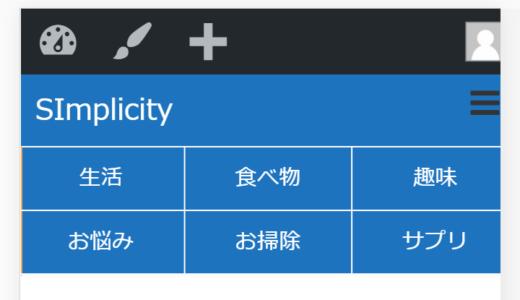 Simplicity2にスマホ用のグローバルメニュー(ミドルメニュー)を設置するカスタマイズ(コピペでOK)