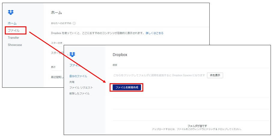 dropbox フォルダ作成
