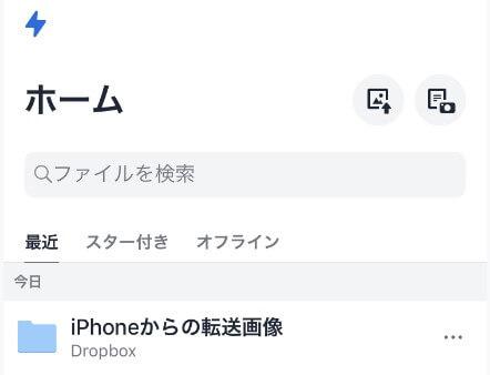 dropbox アプリ