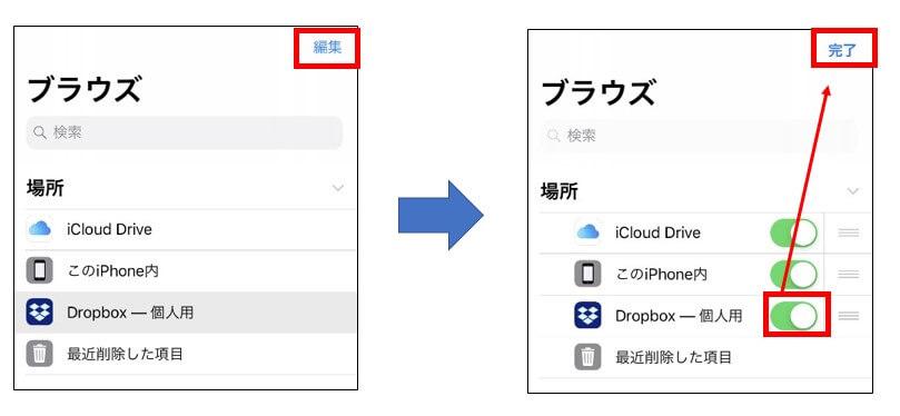 ファイルアプリ操作