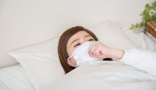 夜寝るときに横になると出る咳の原因と効果的なおさえ方