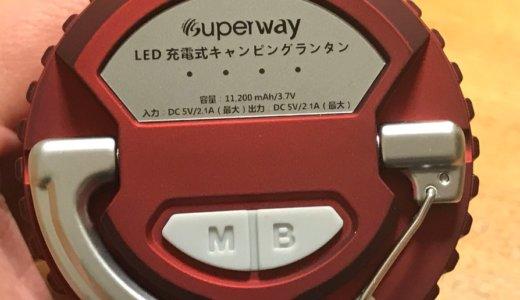 【キャンプにも災害時にも役立つ】スマホが充電できるSuperway LEDランタンを紹介。