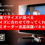 【レビューあり】お手ごろ価格なのにサイズがオーダーできる!おすすめのTV液晶保護パネル
