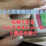 【日本の医療機器認証あり】1万円前後で買えるおすすめパルスオキシメーター3製品を紹介