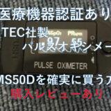【おすすめパルスオキシメーター】CONTEC CMS50Dを確実に買う方法(購入レビューあり)