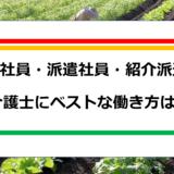 【正社員がベスト!?】かいご畑で選べる4つの働き方とそれぞれのメリット・デメリット