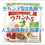 ラカント(羅漢糖)は体に悪い?危険性と人工甘味料との違いを教えて!